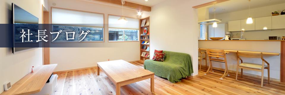 埼玉県川越市から半径30キロ圏内の注文住宅・新築戸建てを手がける工務店のStella House(ステラハウス)ブログ